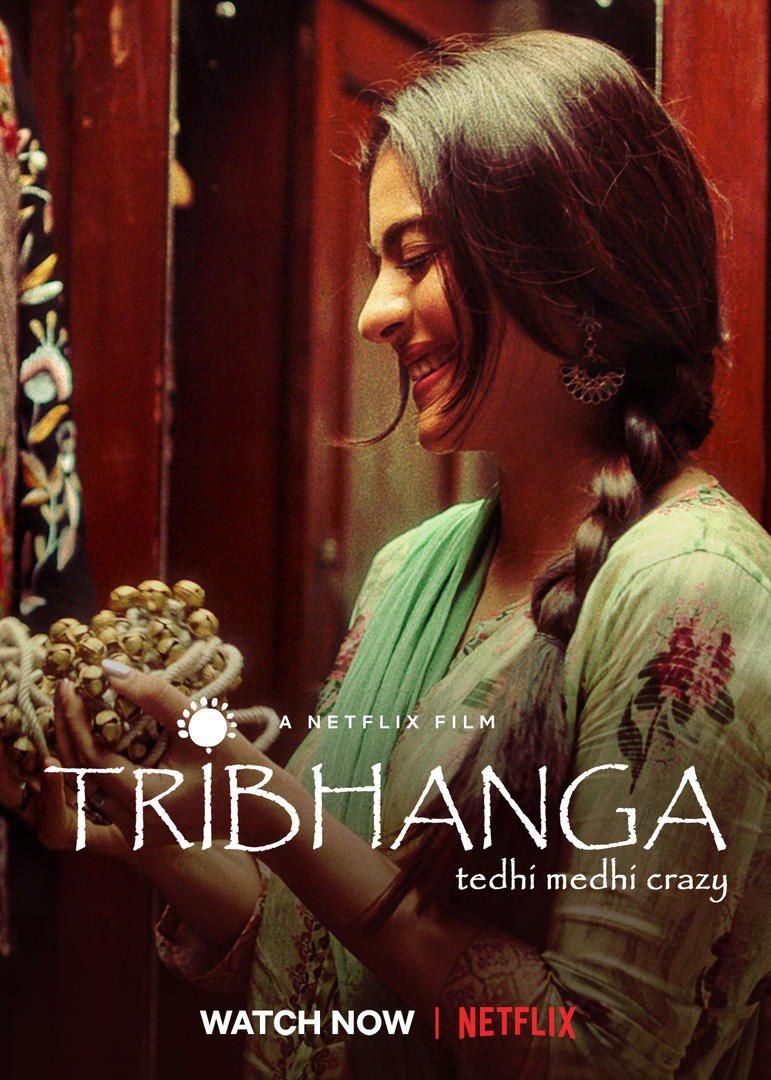 #Tribhanga ✅    كاجول بالستايل الىْتفلكسي 👎🏼 مدري البلاء مني م اهضم الافلام الجديدة او منهم ماعاد يكتبون افلام صاحية