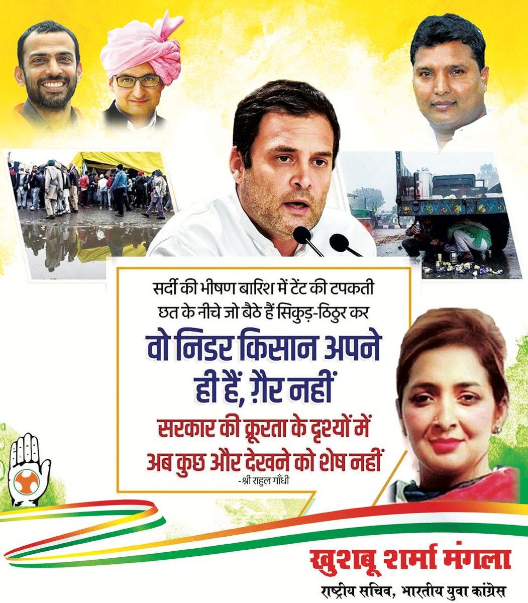 किसानों के लिए संघर्ष रुकेगा नहीं.. किसानों को उनका अधिकार देना होगा.. #KisanNahiToDeshNahi @IYC @srinivasiyc @RahulGandhi
