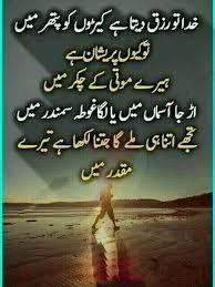 #lessonoftheday #earthquake #beautifulquotes @Shafqat_Mahmood