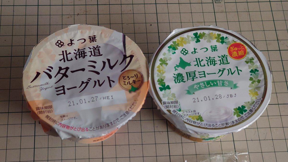 ミルク ヨーグルト バター