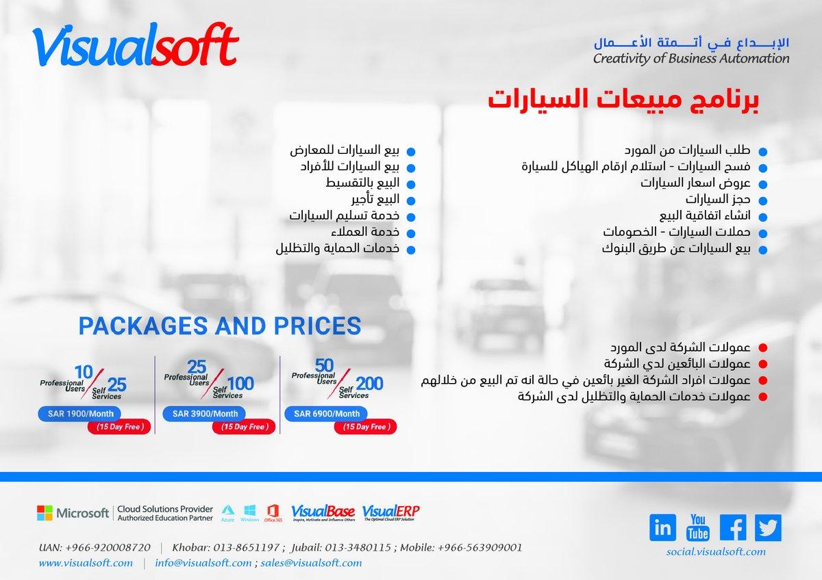 برنامج مبيعات السيارات #CAR #SHOWROOM #SYSTEM