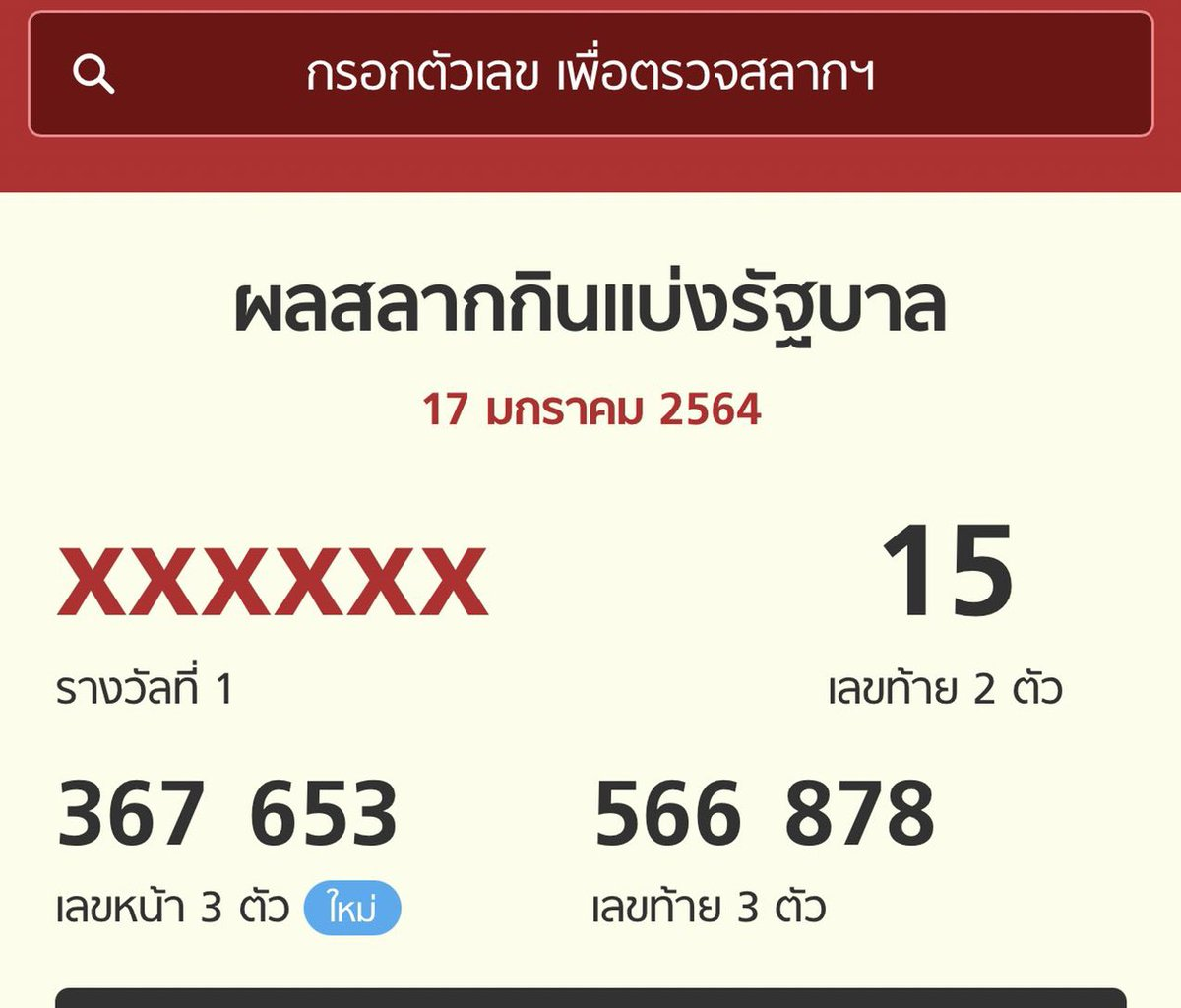 เฮยกงาน ฮื่อออ แชให้โชค  #H_ONE1501party