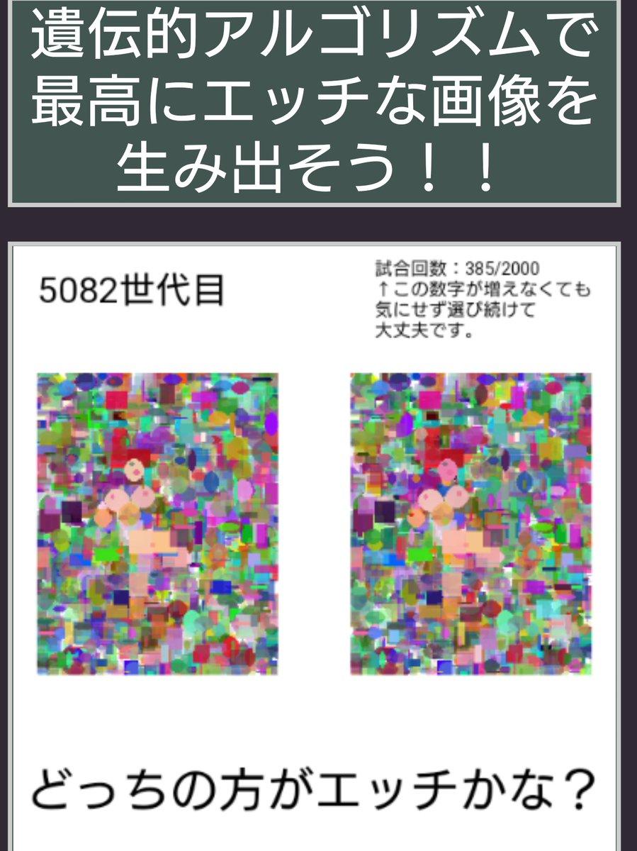 遺伝 的 アルゴリズム えっち 「遺伝的アルゴリズムで作ったエッチ画像」がNFTオークションに