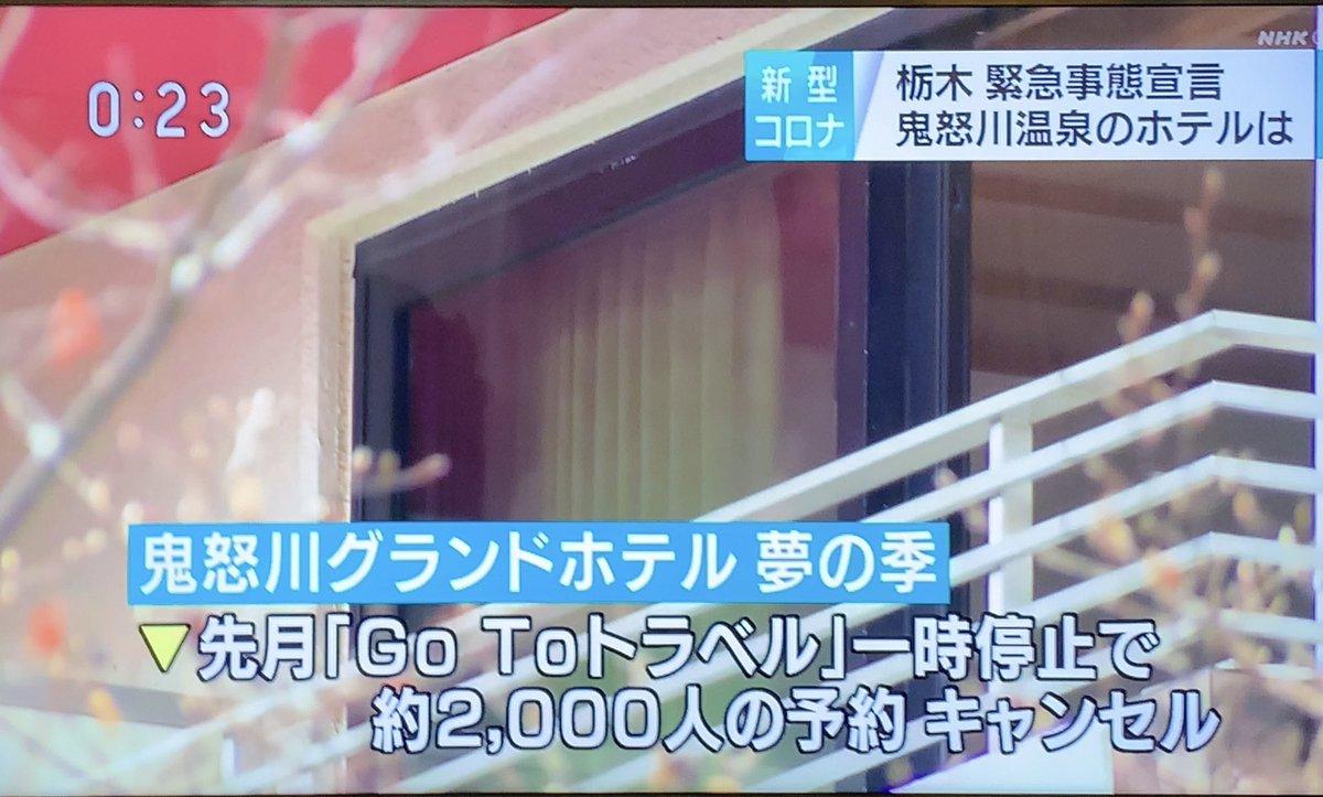 go toトラベル一時停止、栃木県緊急事態宣言により、宿泊予約キャンセルが相次ぎホテルは来月一杯休業へ  経営者は従業員を抱えて補償が無く厳しいと訴えている https://t.co/3a91Dy3BQd
