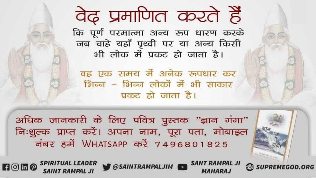 #FridayThoughts वेद प्रमाणित करते हैं कबीर परमात्मा जब चाहे पृथ्वी पर या अन्य लोक में भी प्रकट हो जाता है देखें m h श्रद्धा वन2:00pmसे अधिक जानकारी के लिए Sant Rampal Ji Maharaj Youtube Channel पर Visit करें।
