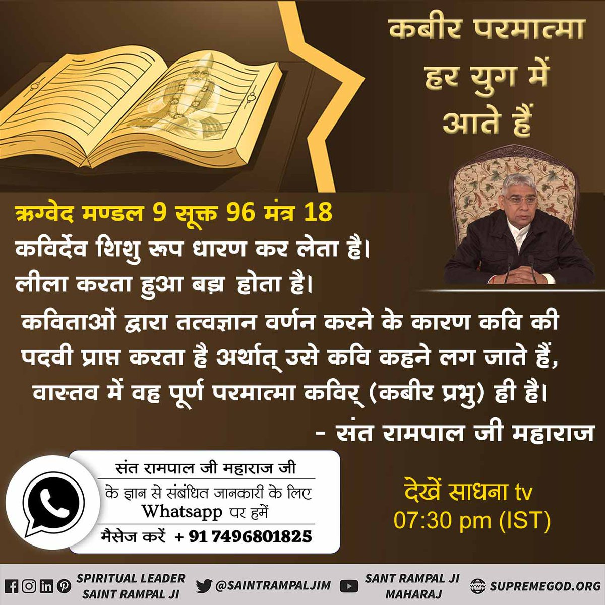 Replying to @lalitakhandel12: #SupremeGodKabir hai. अधिक जानकारी के लिए Sant Rampal Ji Maharaj Youtube Channel पर Visit करें।