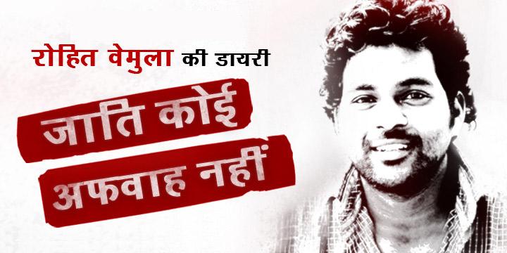 #पुण्यतिथि_छात्र नेता रोहित वेमुला एक शानदार लेखक थे,उनका लेखन आधुनिक भारत में जाति की पीड़ादायक हक़ीक़त को बयान करता है। #रोहितवेमुला #जातिवाद  #जगरनॉटहिंदी #छात्र