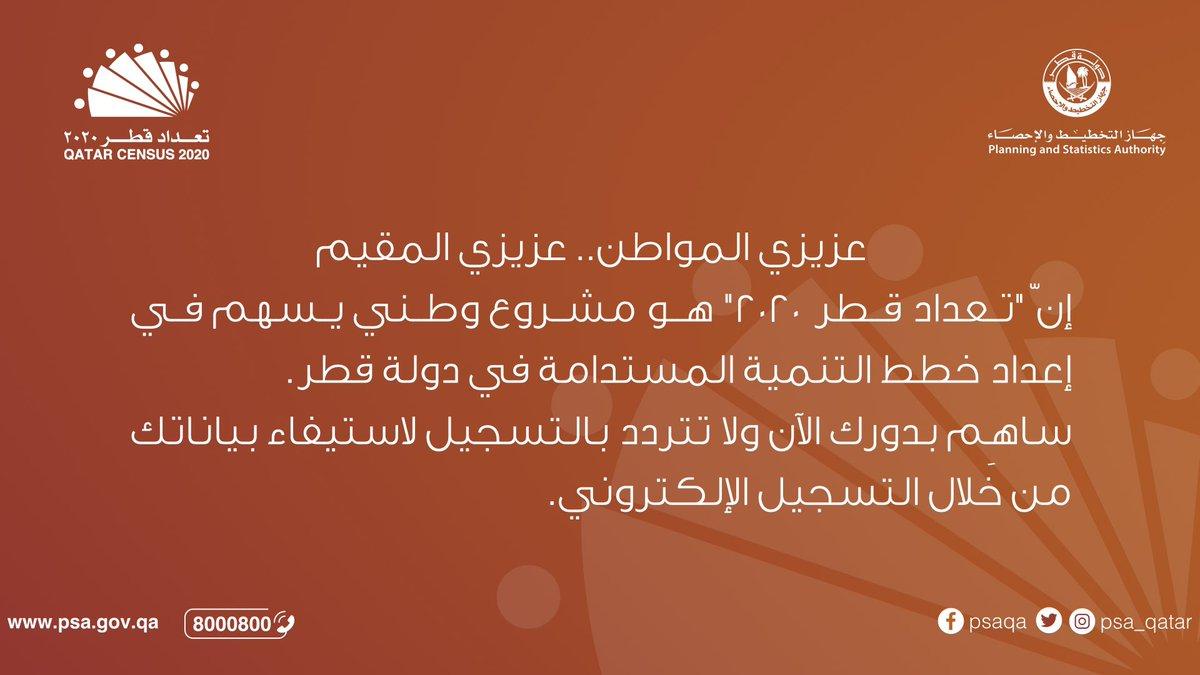سجّل الآن:   #تعداد_قطر_2020 #Census2020 #QatarCensus2020 #جهاز_التخطيط_والإحصاء