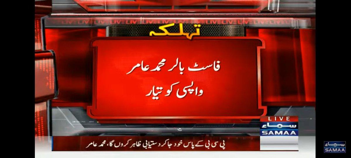 Breaking News about @iamamirofficial will play soon for Pakistan on @SAMAATV  محمد عامر کا واپس آنے کا فیصلہ.... سماء کو خصوصی انٹرویو میں سب بتا دیا.. شام 5 بجے محمد عامر کا تہلکہ خیز انٹرویو سپورٹس ایکشن سماء پر... #Samaa #SamaaTV #MohammadAmir #Cricket