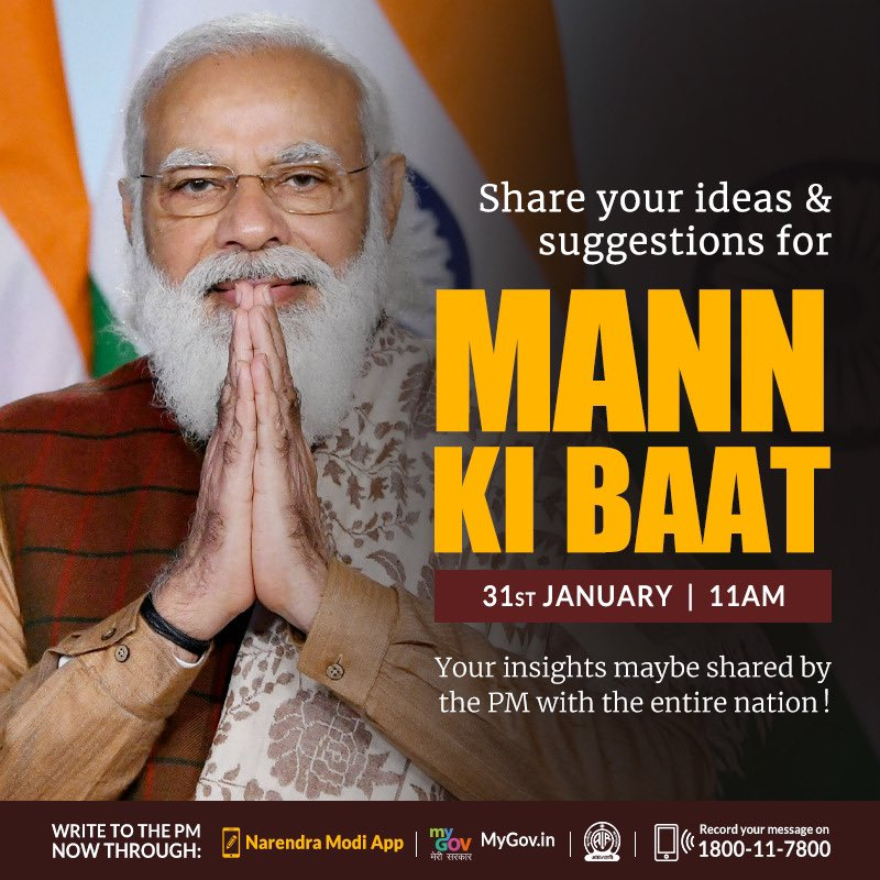 2021's first #MannKiBaat will take place on the last day of January. I urge you to share inspiring anecdotes for the same. I would be referring to some of them in the programme too. Write on the NaMo App, MyGov or dial 1800-11-7800.