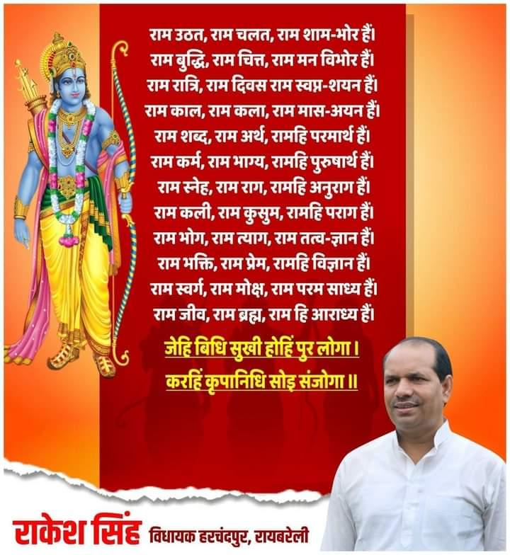 हरचन्दपुर से यशस्वी रामभक्त विधायक माननीय @MLARakeshSingh जी के संकल्प से लगातार चौथे वर्ष चल रही 24घंटे,12 महीने,365 दिन अनवरत अखण्ड श्री रामचरित मानस पाठ का 1113वां पाठ #हरचन्दपुर विकास खंड के हसनापुर में सुरेश सिंह जी के निवास पर शुभारम्भ हुआ।   #Harchandpur #Raebareli