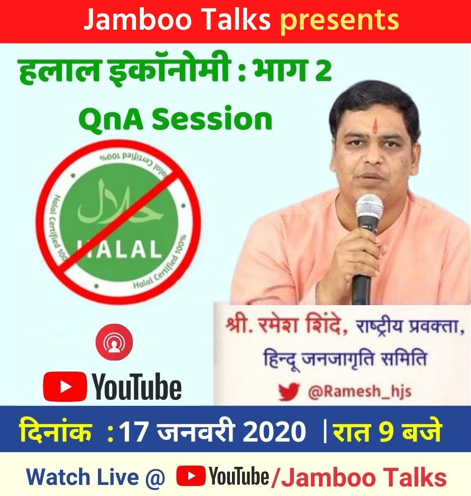 Jamboo Talks presents  🟢 हलाल अर्थव्यवस्था (भाग 2) Q & A (प्रश्न-उत्तर सत्र)  🎤वक्ता : श्री. रमेश शिंदे, राष्ट्रीय प्रवक्ता, हिन्दू जनजागृति समिति  दिनांक : 17.1.2021 at 9.00 PM  Watch Live @  #sundayvibes