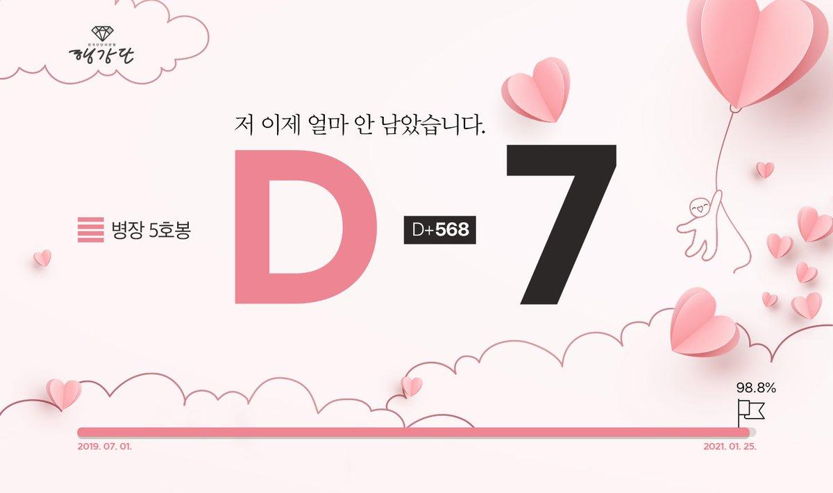 📆도경수 병장, 전역까지 D-7 셀 수 없는 밤과 별을 지나, 우리가 다시 만나는 그날까지 남은 일곱 밤과 별 #도경수 #디오 #DohKyungSoo #DO (D.O.) #EXO