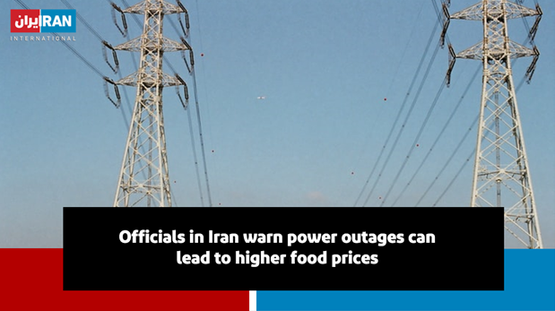 """Secretary of #Iranian Food Industries Federation, Mohsen Naghashi, said on Sunday that """"#Power outage very quickly manifests its effect in #food industries. In a few weeks [the market] will face #shortages and higher prices""""."""