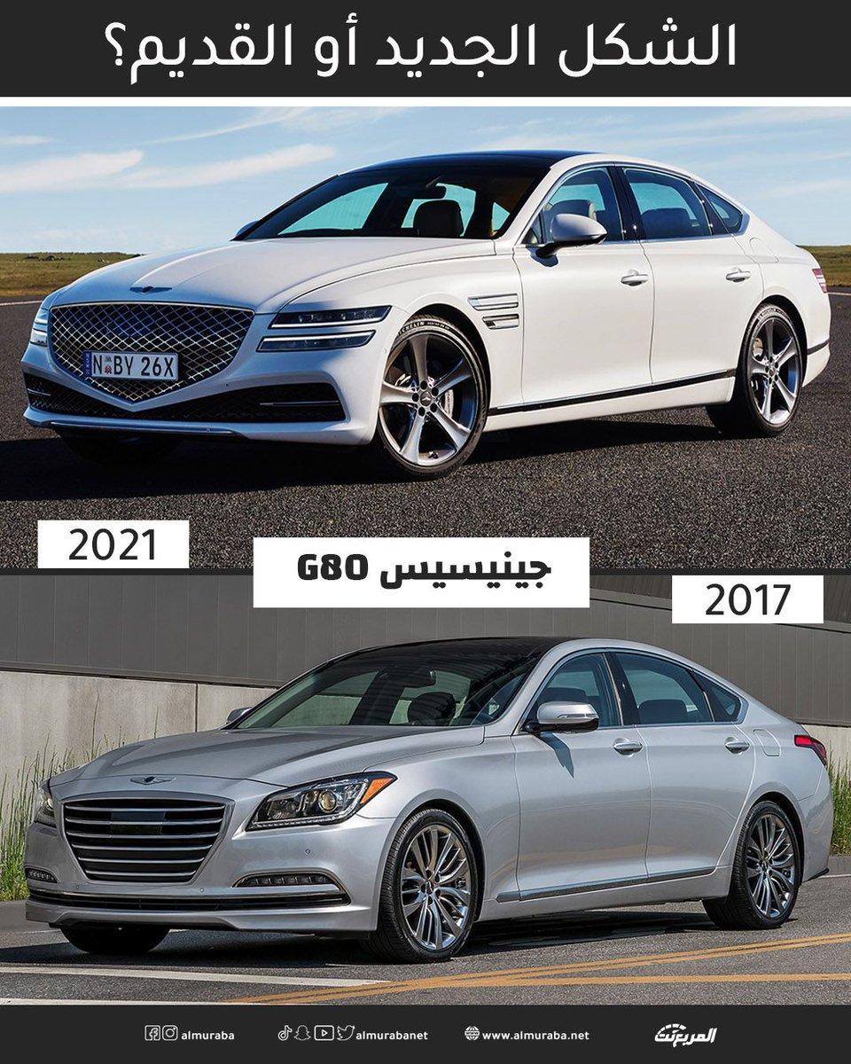 مقارنة بين جينيسيس G80 الشكل الجديد والقديم، وشرايكم؟  لتجربة وطلب جينيسيس G80 2021 والاستفسار عن تمويلها اضغط على الرابط:  https://t.co/l9eQQ3xuep  @GenesisMajdouie @GenesisMynaghi @GenesisWallan https://t.co/f0wwE88Ioj