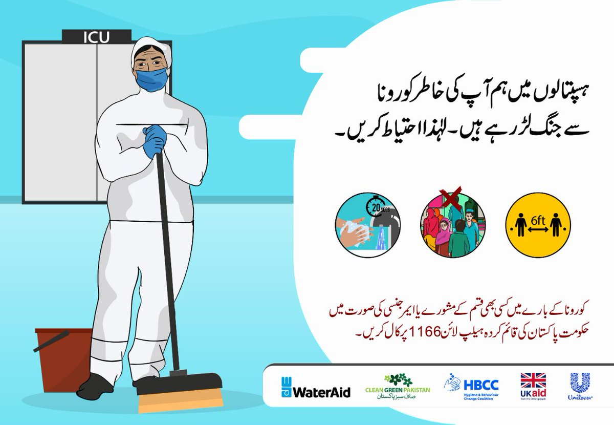 During the pandemic, our heroes in healthcare facilities are risking their lives!  Play your part in fight against COVID-19 and wash your hands, wear a mask and maintain 6ft social distance  @UnileverPak #HBCC #wearamask #Washyourhands #6ftsocialdistancing