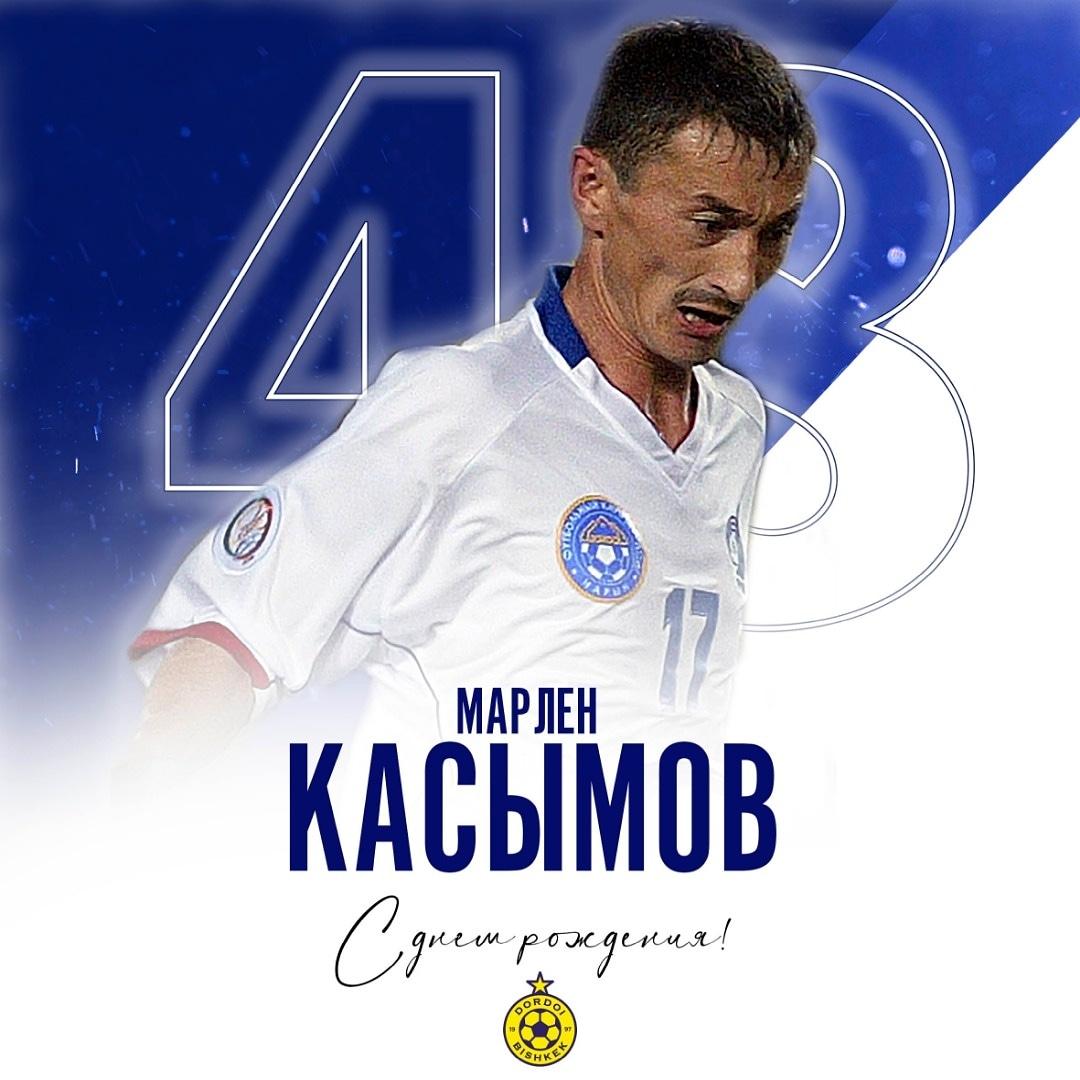 Сегодня 4️⃣8️⃣ лет легендарному полузащитнику нашего Клуба - Марлену Касымову 🎂 ⠀ #HBD #Легенда17