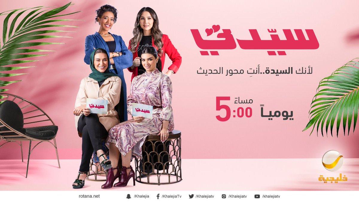 تابعوا أخبار #المرأة_العربية في برنامج #سيدتي يومياً على #خليجية الساعة الخامسة مساءً عبر الرابط التالي:🥰   @sayyidaty @ReemBusati @Mas_91_ @alwaal_abeer