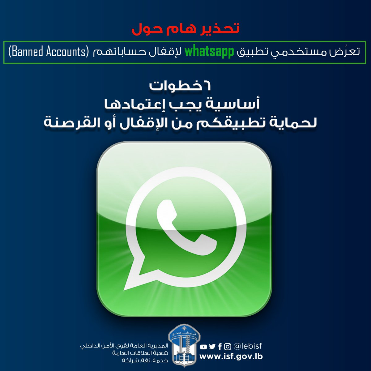 تحذير لمستخدمي تطبيق WhatsApp من تَعرضهم لعمليات قرصنة وتوضيحات يجب اتباعها لتفادي حظر حساباتهم من قبل الشركة المشغلة.  #قوى_الأمن #لبنان