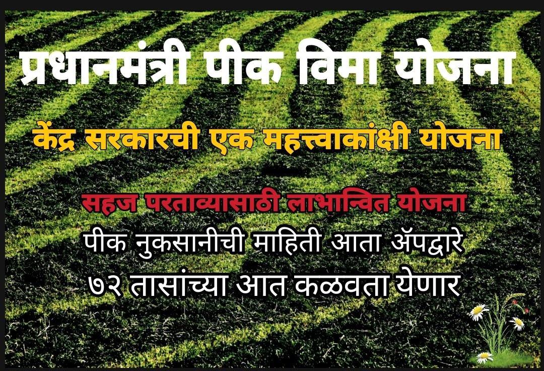 प्रधानमंञी पीक विमा योजना #FasalBima4SafalKisan  @PMOIndia  @PIBMumbai @PIB_India
