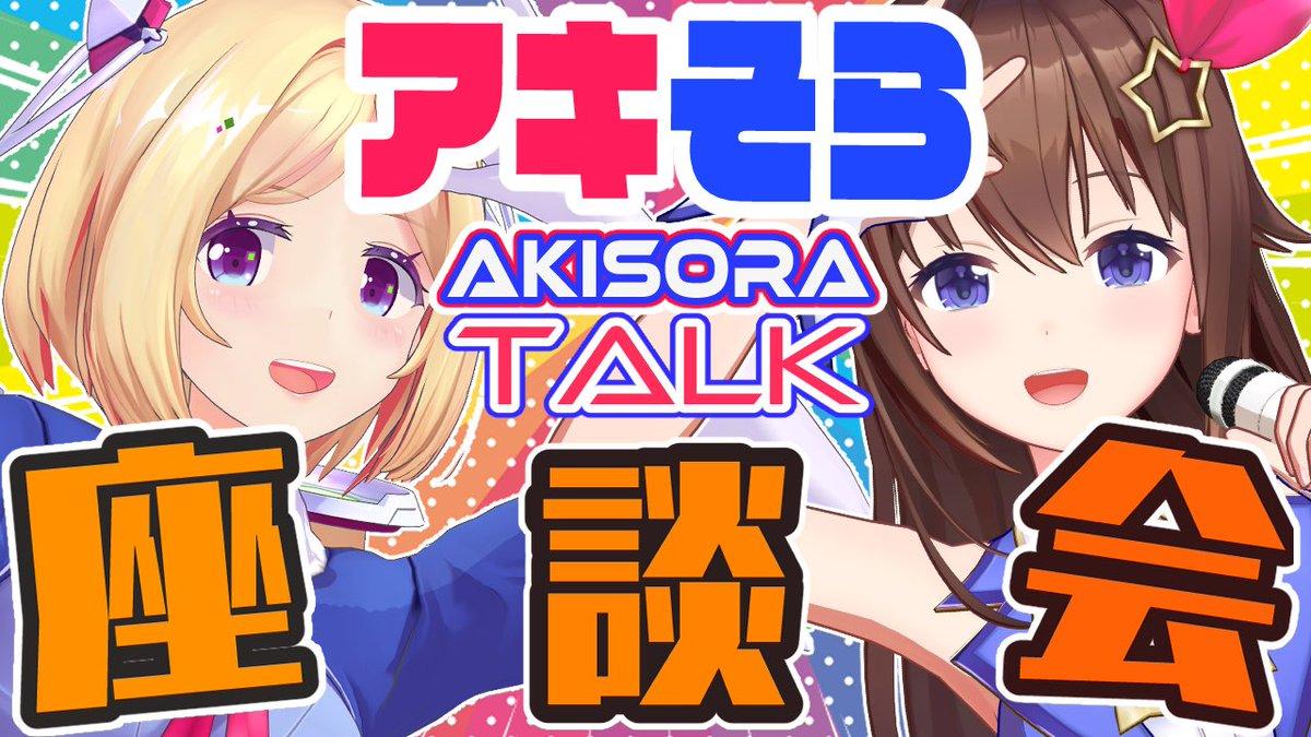 今日はそらちゃんのチャンネルでアキそら座談会しちゃうよー!!⏰22:00 JST ⏰【アキそら】AKISORA TALK~座談会~【#ときのそら生放送】 🔻配信場所🔻