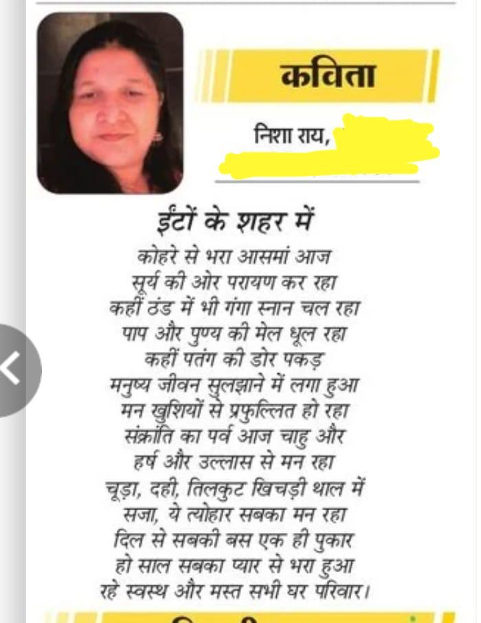 Thanks  @AmarUjalaNews @amarujalakavya @lalclicks ji for publishing my poem written on #MakarSankranti @prchandna @swatiagrwlsingh #hindipoetry @Hindi_Kavitaa @kavitaaayein @Hindikavyanjali @Hindinama2
