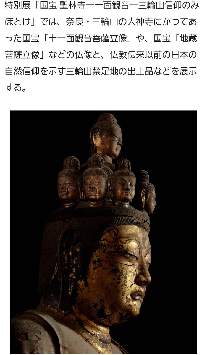 観音 十 聖 面 林寺 一