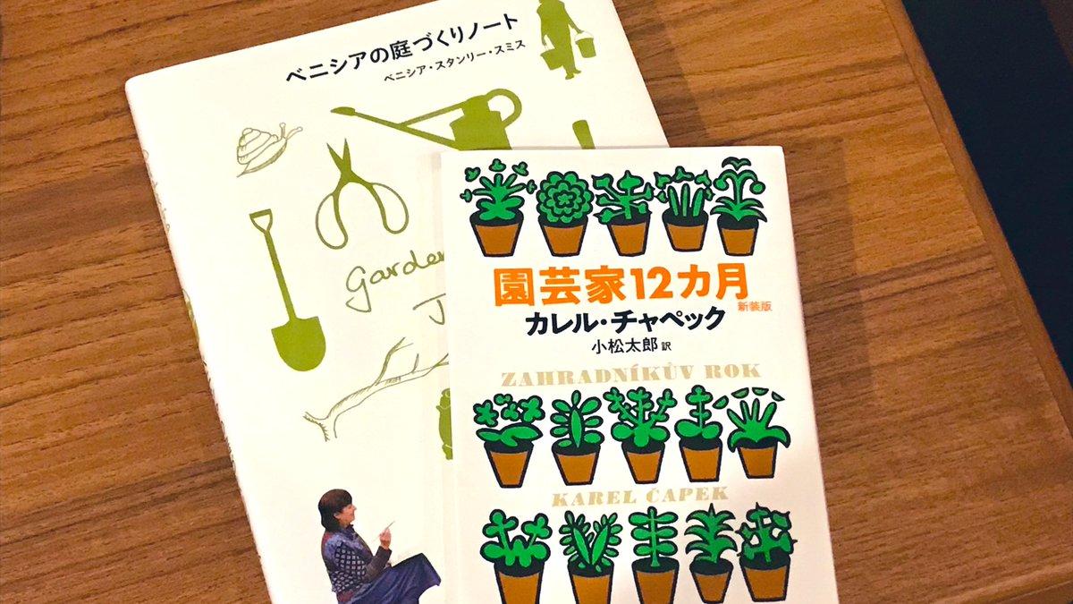 冬で庭仕事がないと本を読む時間ができて嬉しいです。そうは言っても読むのは園芸関係のものばかり。紙媒体好きで気に入ったモノは手元に残したいタイプです #植物の力 #植物療法 #ハーブ #アロマ #草木染め #屋上庭園 #ハーブガーデン #ハーブのある暮らし #レンカ #ハーブスタジオイリーダ #杉並区 https://t.co/ne2lgiqjNb