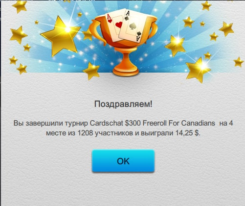 Cardschat acr freeroll