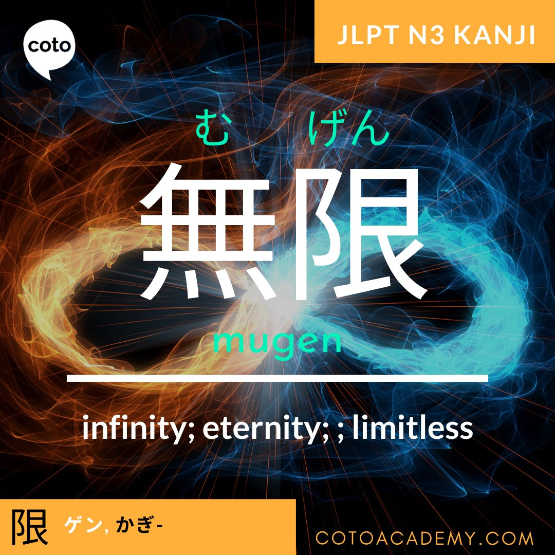 Japanese Online Private Lesson   #japan #japanese  #nihongo #infinity #limitless #limit #無限 #無限列車 #鬼滅の刃 #鬼滅#DemonSlayer #KimetsunoYaiba #MugenTrain #unlimited #nolimit #英語