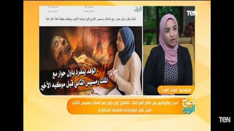بوابة الوفد فيديو.. الصحفية فاطمة عيد تكشف كواليس انفرادها بأول حوار مع الملك رمسيس الثاني