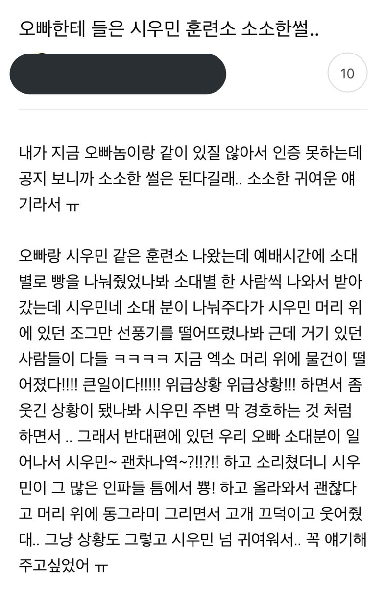 #prevRT cute xiumin mini anecdote from when he was still training for military🥺 trans in photo👇