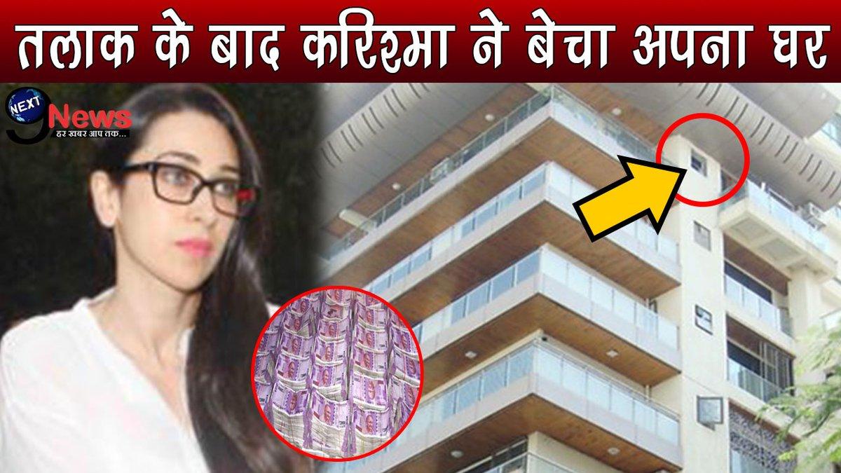 #next9news #karishmakapoor पैसों के लिए तलाकशुदा करिश्मा कपूर ने बेचा अपना आलीशान घर|| karisma kapoor sell her apartment