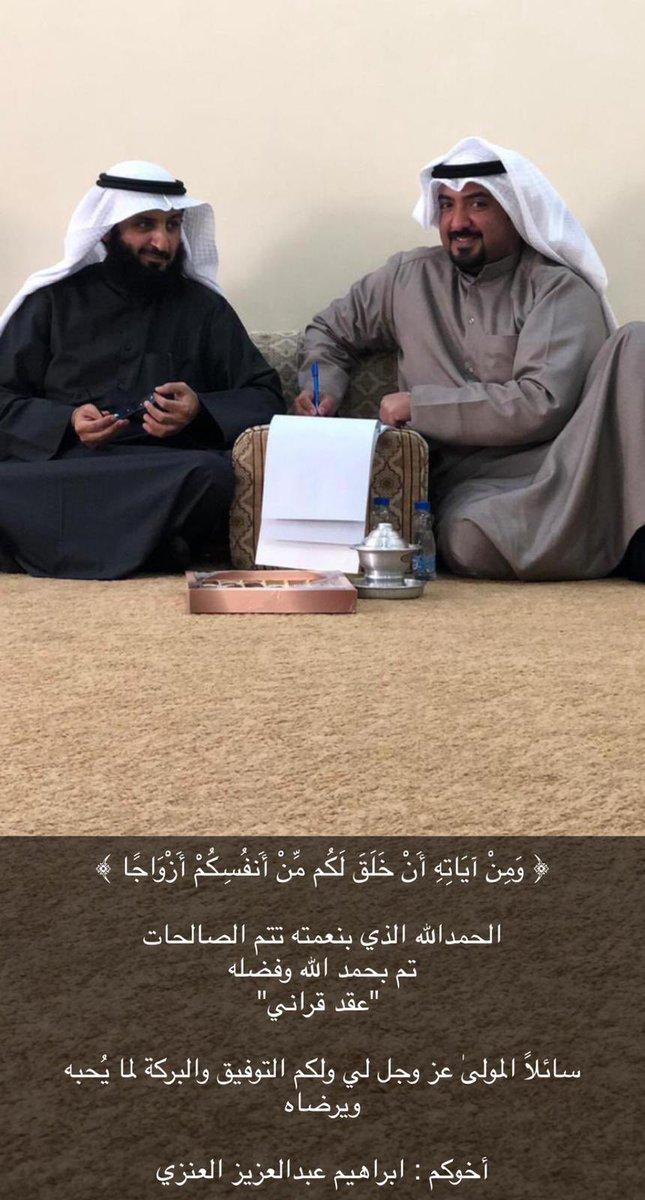 م ابراهيم عبدالعزيز العنزي Alenezi Ebrahem Twitter