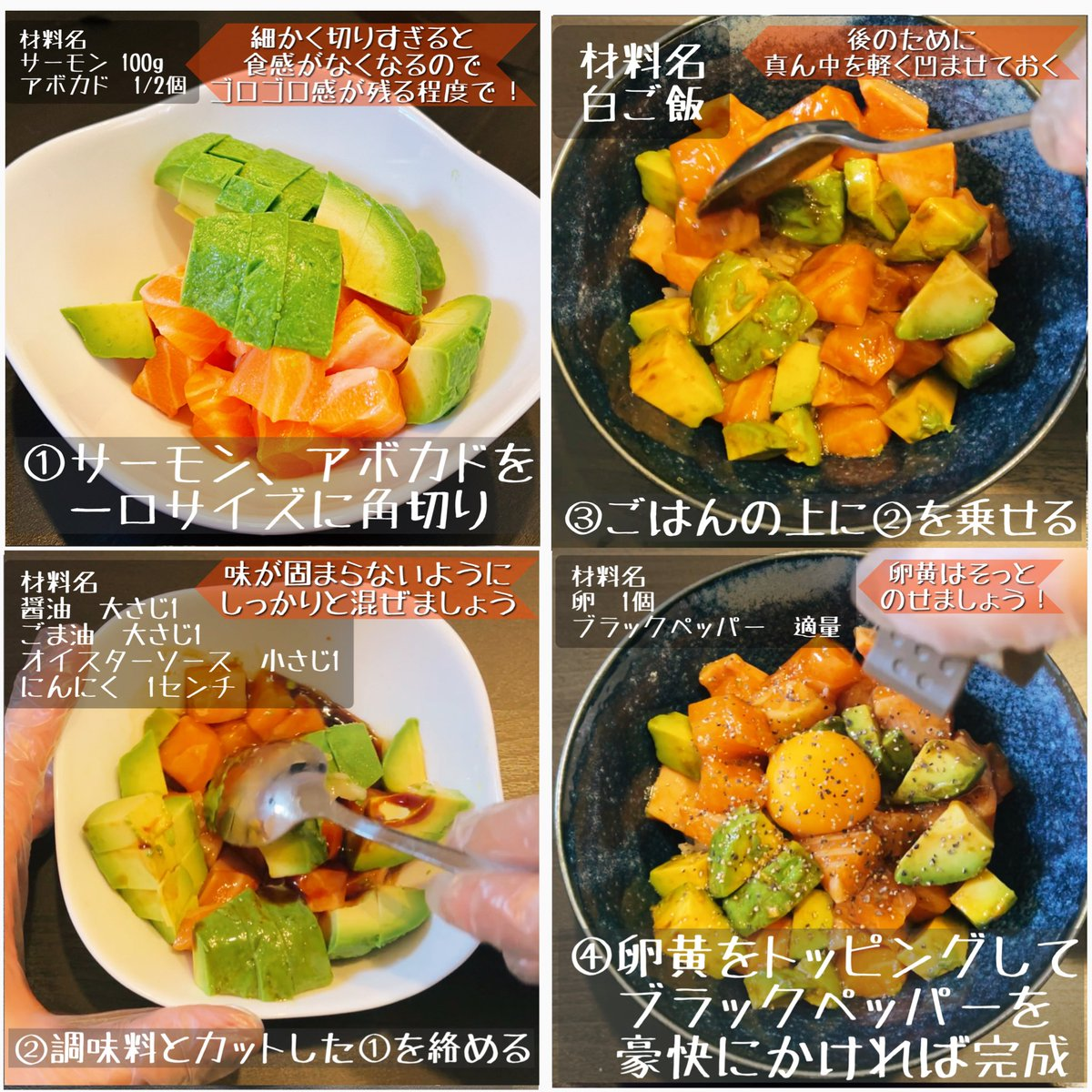 食材のゴロゴロ感が凄く美味しそう・・・!ささっと作れちゃう簡単ごはん「サーモンポキ丼」のレシピ!