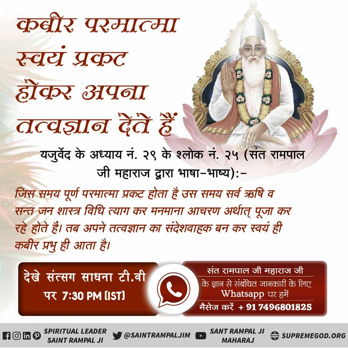 #GodMorningSunday #sundayvibes     If the name of the god is chanted with special reverence and longing, then the seeker gets special and quick benefits.    ~ @SaintRampalJiM  #GodMorningSunday     To know more, please visit Sant Rampal Ji Maharaj Youtube