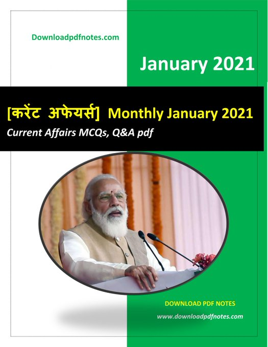 [करेंट अफेयर्स] Monthly January 2021 Pdf Current Affairs books, MCQs, Q&A― Download Now