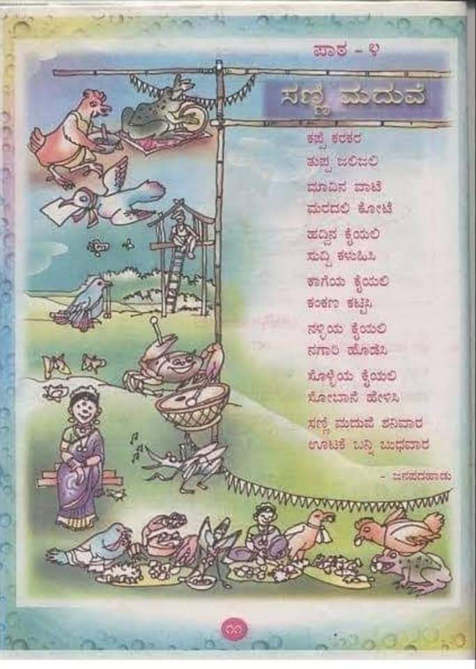 Kannada #Textbook good old days