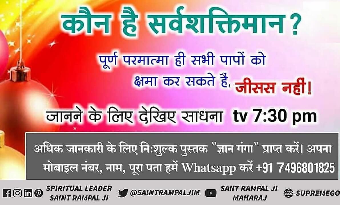 #SundayThoughts   पाप नष्ट होंगे तो सुख होंगे और पाप केवल पूर्ण परमात्मा कबीर साहेब की सतभक्ति से ही नष्ट होते हैं।  सद्भक्ति की जानकारी हेतु    Saint Rampal ji Maharaj youtube channel  पर visit करें