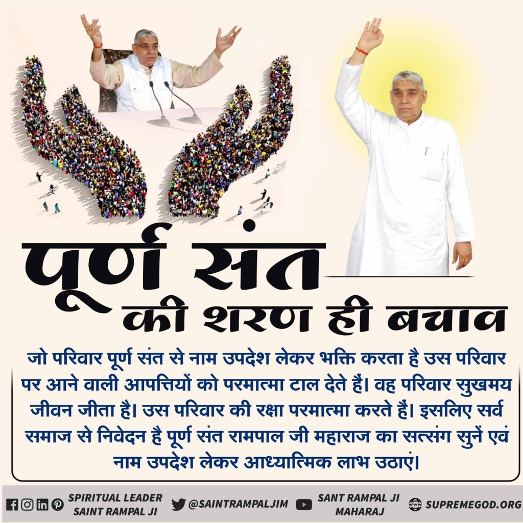 Take initiation from @SaintRampalJiM and do Bhakti of Supreme God Kabir Saheb ji 🙇‍♀️🙏🏻  ⚘ Sadhna Tv At 7:30pm  ⚘ Visit Satlok Ashram YouTube Channel  #SundayThoughts