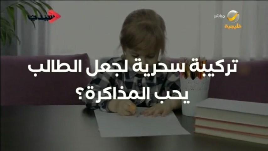 تركيبة سحرية لجعل الطالب يحب المذاكرة!  #برنامج_سيدتي #روتانا_خليجية