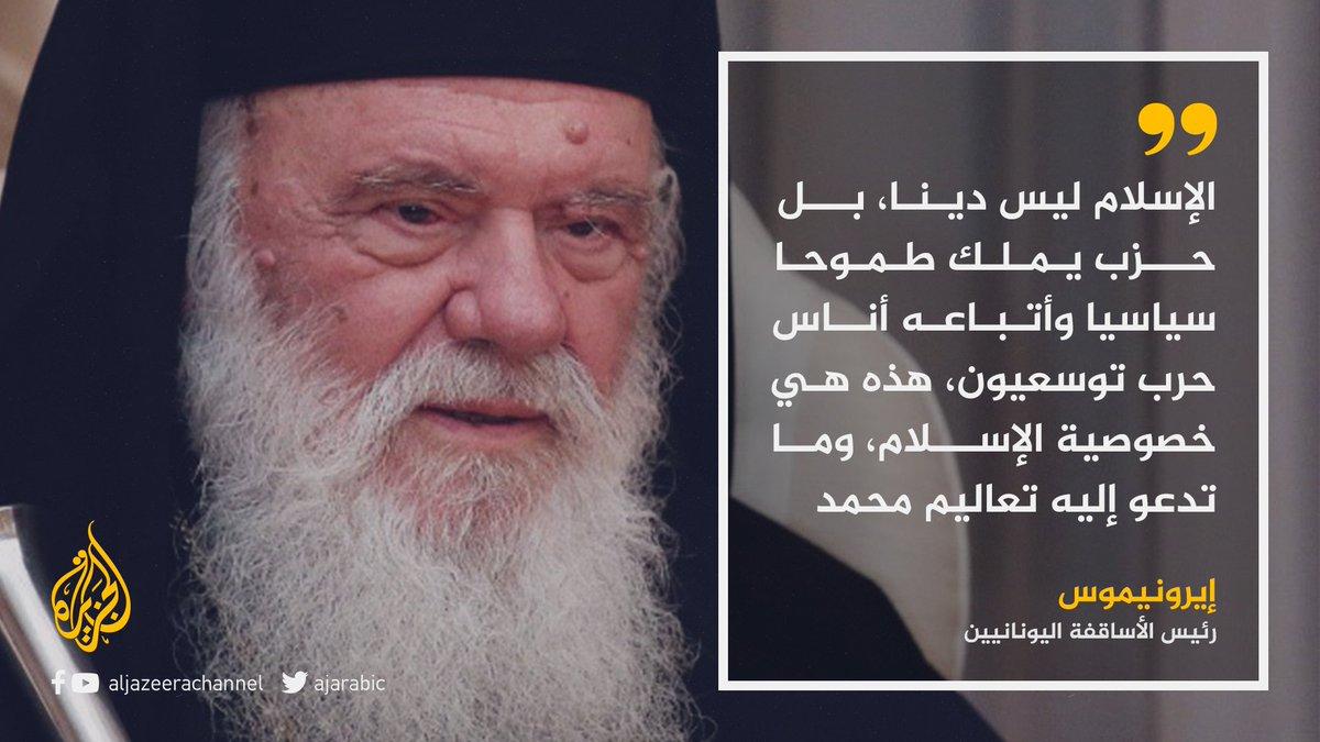 """""""الإسلام ليس دينا والمسلمون توسعيون ومحاربون"""".. رئيس أساقفة #اليونان يشن هجوما لاذعا على الإسلام والمسلمين"""