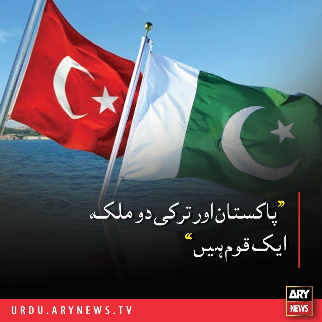 'پاکستان اور ترکی دو ملک، ایک قوم ہیں'  مزید پڑھیں: https://t.co/Z2pCduxCBu  #ARYNewsUrdu https://t.co/jhEwdxTUV2