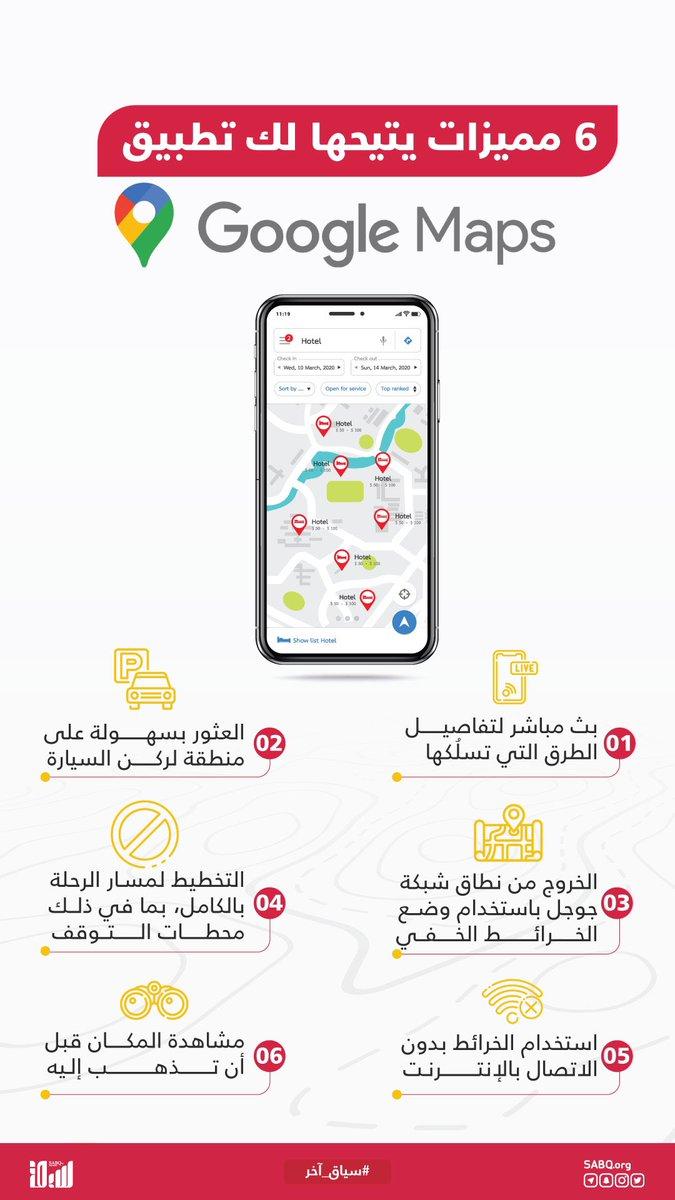 يتيح تطبيق Google Maps عدة مميزات لا يعرفها معظم المستخدمين في المرة المُقبلة التي تستخدم فيها التطبيق، حاول الاستفادة منها. #سياق_آخر