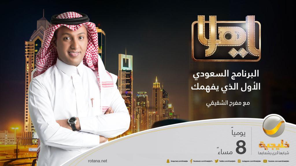 تشاهدون الآن على شاشة #روتانا_خليجية  حلقة جديدة من #برنامج_ياهلا.. البرنامج السعودي الأول الذي يفهمك  كونوا معنا هذ المساء  بث مباشر عبر #روتانا_نت