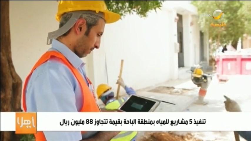 تنفيذ 5 مشاريع للمياه بمنطقة الباحة بقيمة تتجاوز 88 مليون ريال  #برنامج_ياهلا #روتانا_خليجية