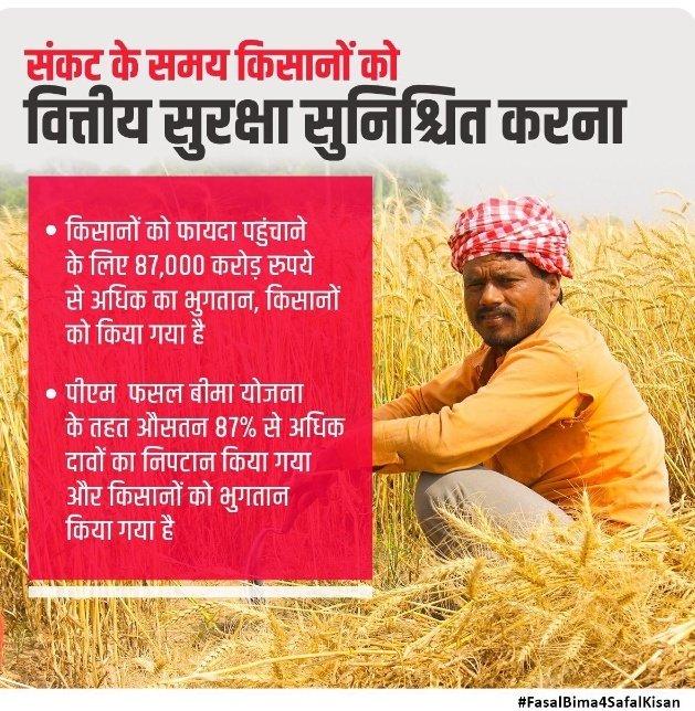 #FasalBima4SafalKisan पीएम फसल बीमा योजना के तहत औसतन 87% से अधिक दावों का निपटारा किया गया और किसानों को भुगतान किया गया है। इससे उपज का पारदर्शी और समय पर मूल्यांकन और किसानों के दावों का त्वरित निपटान सुनिश्चित हुआ है। via NaMo App
