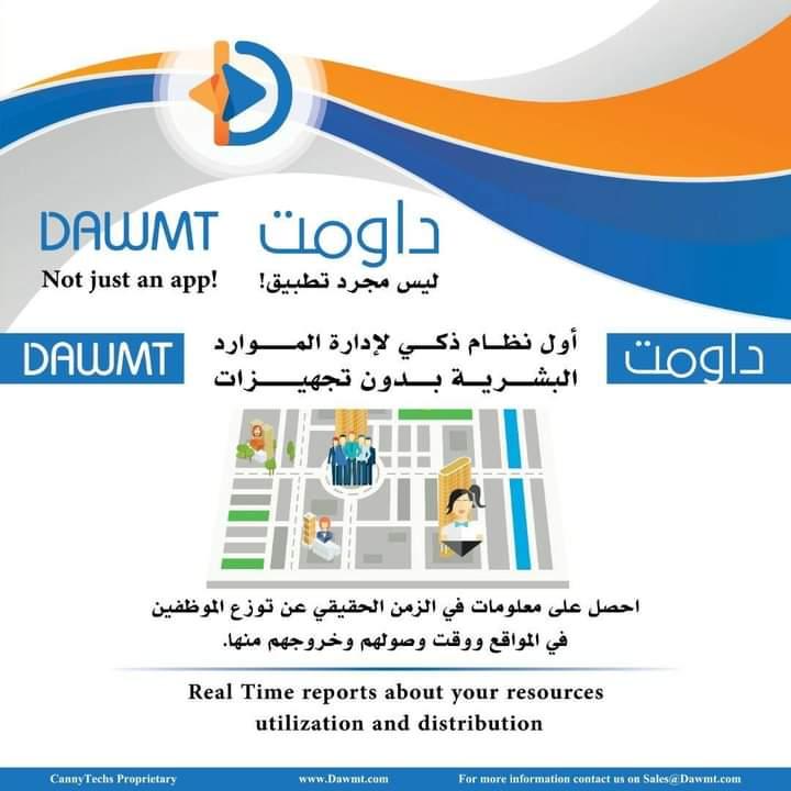 احصل على معلومات في زمن سريع عن توزع موظفيك !  #Dawmt #داومت #HR #solutions #digital #apps    #bahrain #abudhabi #muscat #amwajisland #bahrainmarket  #bahrainstore  #muharraq #bahraini #manama  #iraq #اكسبلور