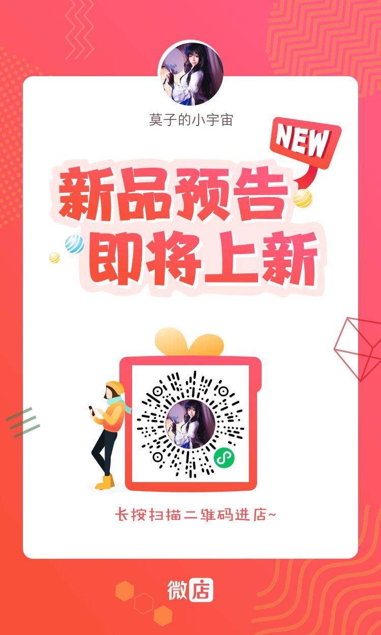 画像,新刊発売!!!投食请看第4张😘微店:莫子的小宇宙 https://t.co/ZNvZWqScyK。