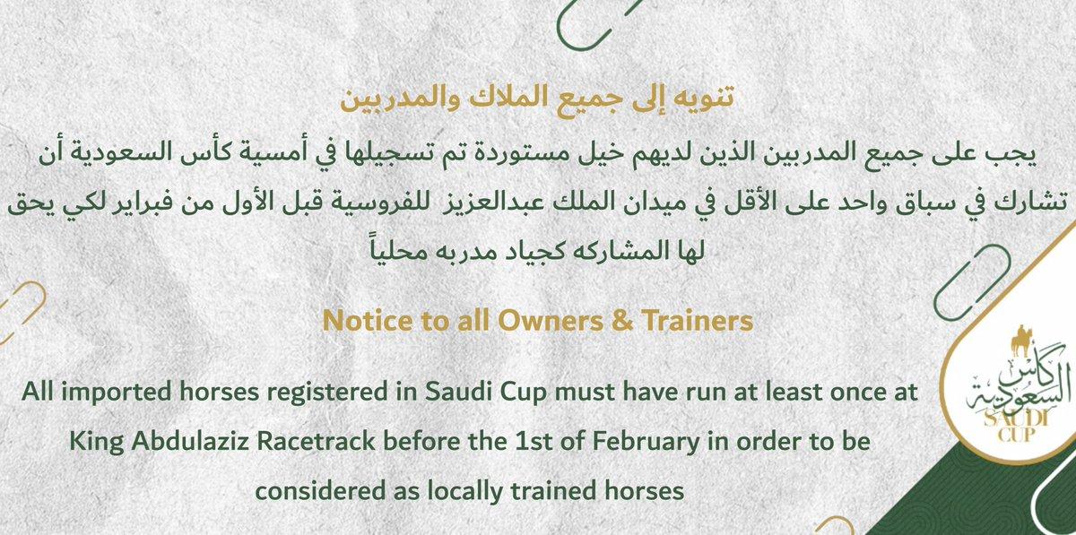 تنويه إلى جميع الملاك والمدربين بخصوص مشاركة الخيل المستوردة في أمسية #كأس_السعودية 🏆🇸🇦